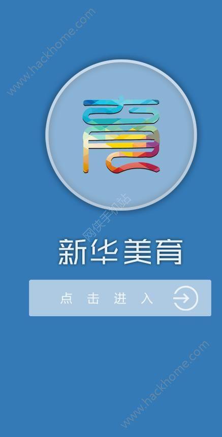 2019年秋季�W期��g素�|�y�u入口地址�D3: