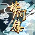 梦间集游戏内购破解版 v0.8.5