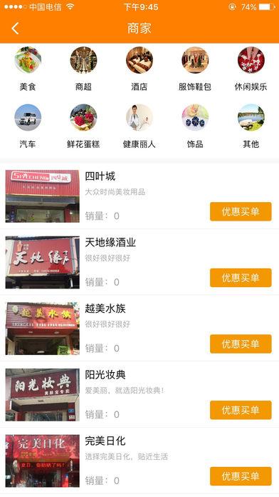 本地钱宝团购软件下载官网app图2: