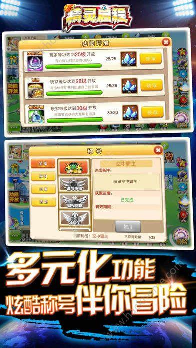 精灵启程官网手机版图2: