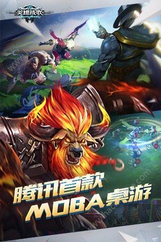 腾讯英雄战歌官方网站安卓版图4: