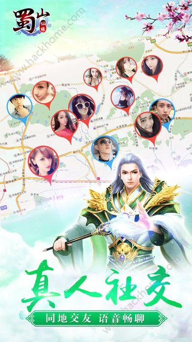 蜀山仙缘手游官方唯一正版图2: