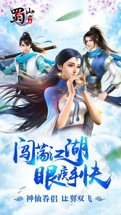 蜀山仙缘手游官方唯一正版图4: