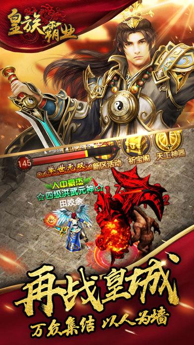 皇族霸业官方网站安卓版图4: