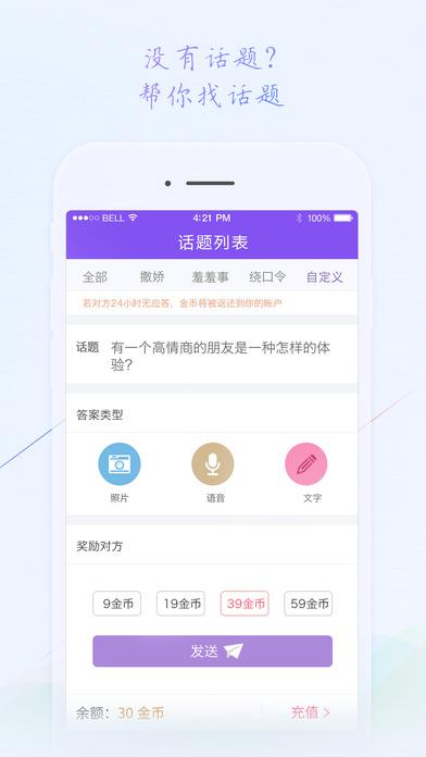 come社交软件下载官网app图2: