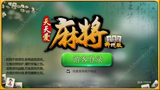 天天爱麻将柳州版下载安装官方版本图2: