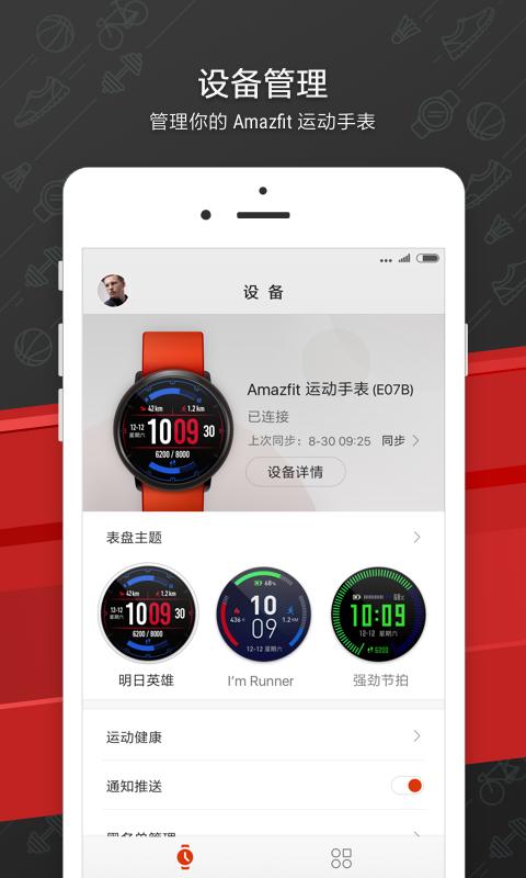 华米手表官网版app下载图1: