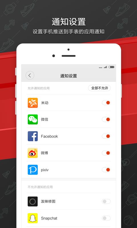华米手表官网版app下载图片1
