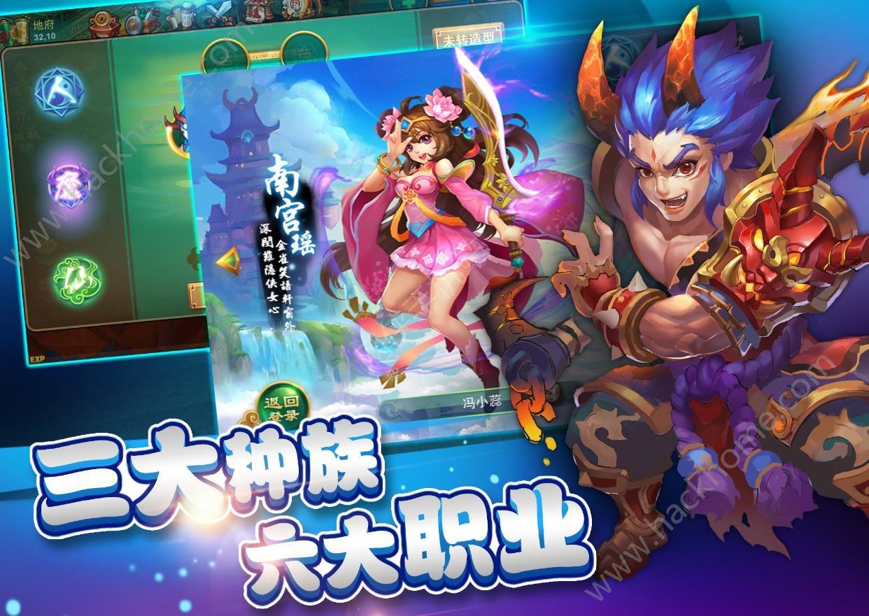 新梦幻西游手游下载安装最新版图2: