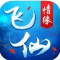 飞仙情缘手游官方唯一网站 v1.13.51