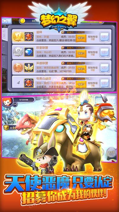 梦幻之翼3D官方唯一指定网站正版游戏图2: