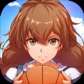青春篮球官方版