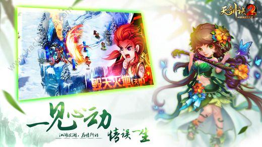天剑诀前传官方网站手机版下载图2: