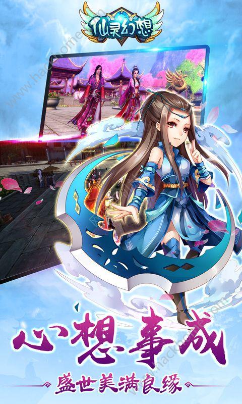 仙灵幻想官方网站安卓版图2:
