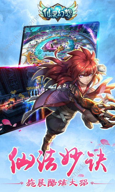 仙灵幻想官方网站安卓版图4:
