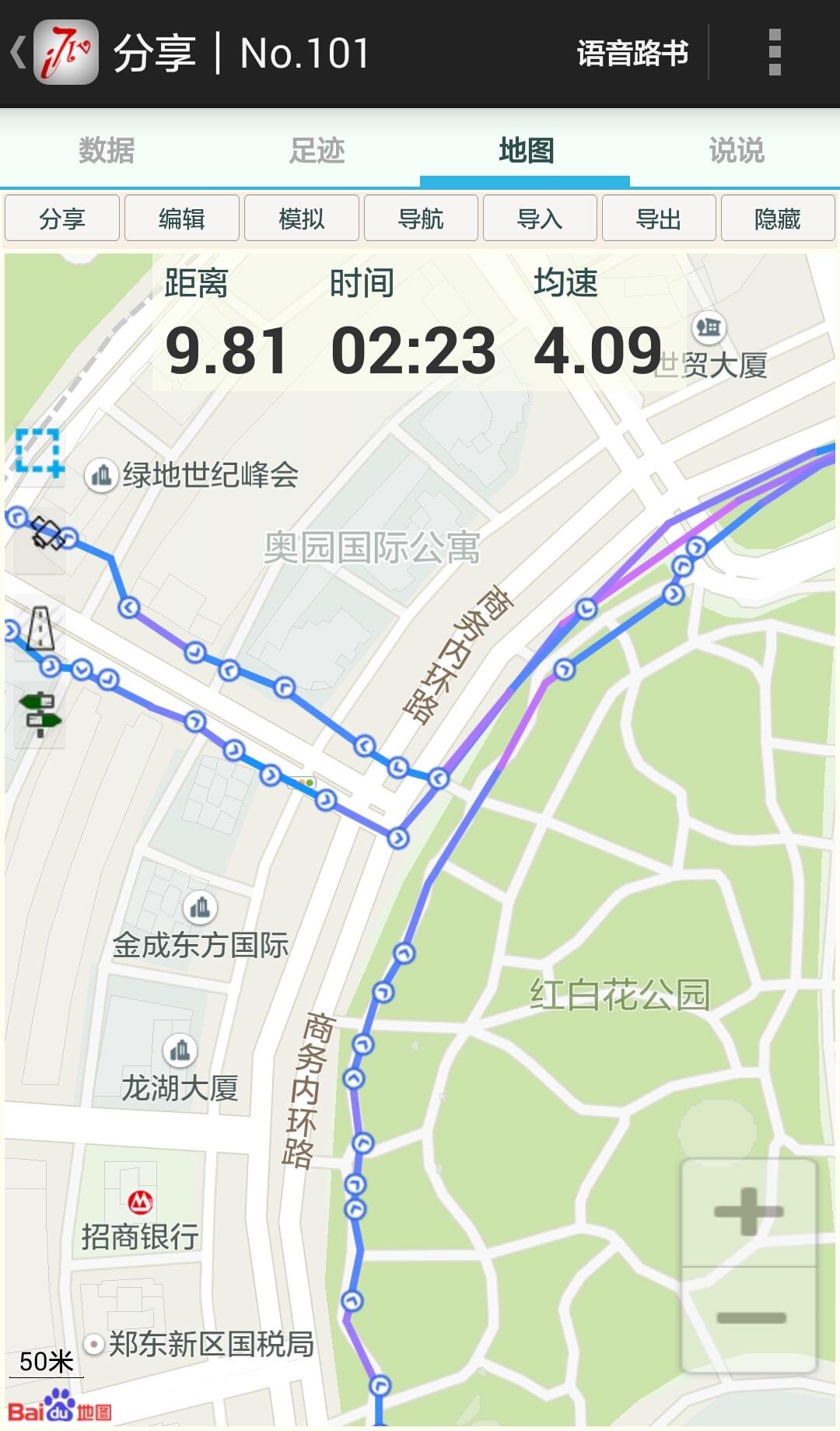 爱骑驴骑车导航软件下载app手机版图4: