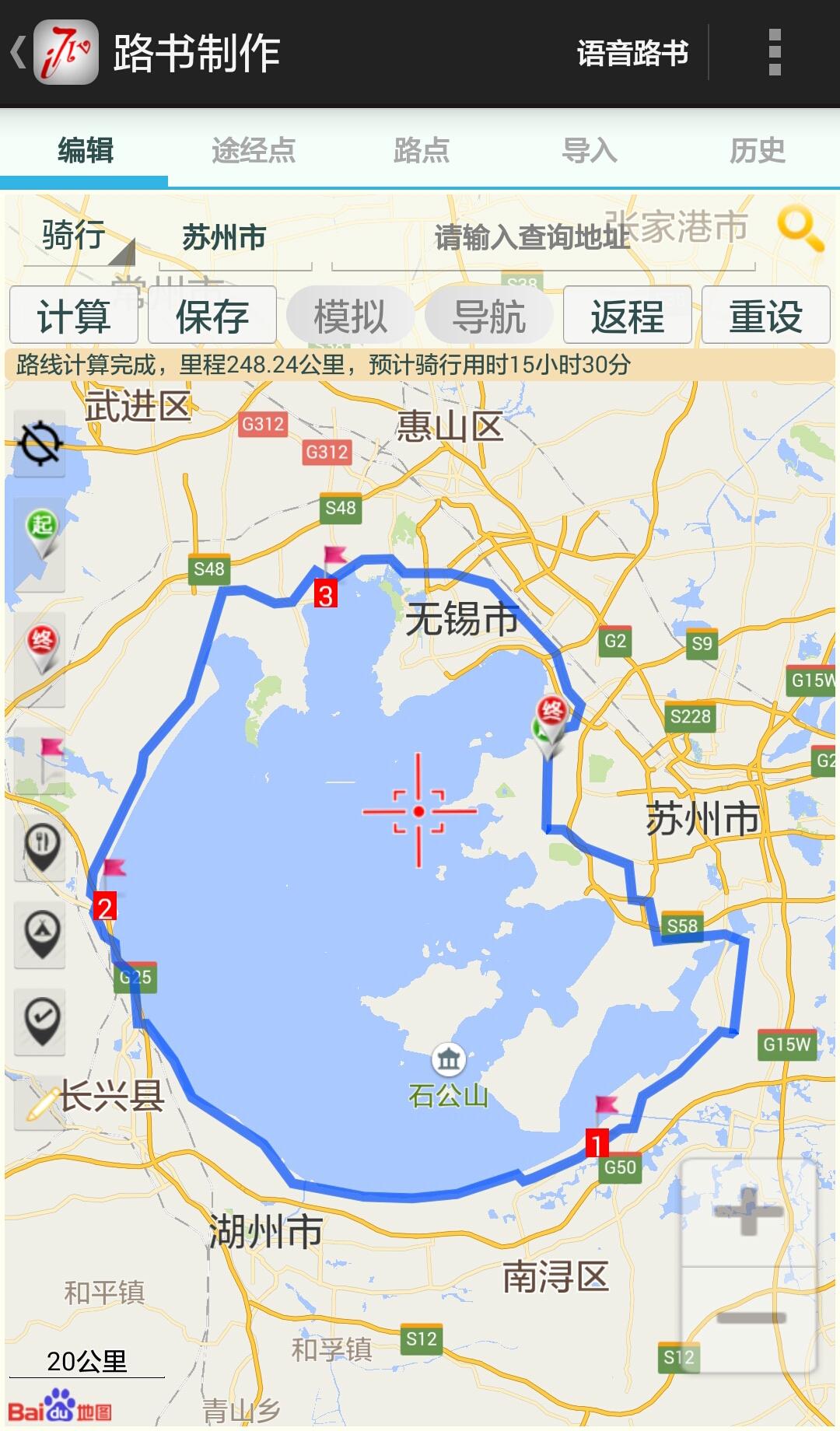 爱骑驴骑车导航软件下载app手机版图2: