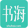 书海阅读官网软件app下载 v2.63