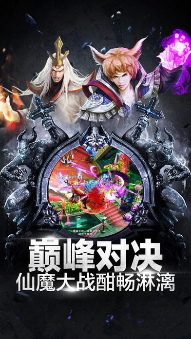 梦幻飞仙官网安卓手机版图4: