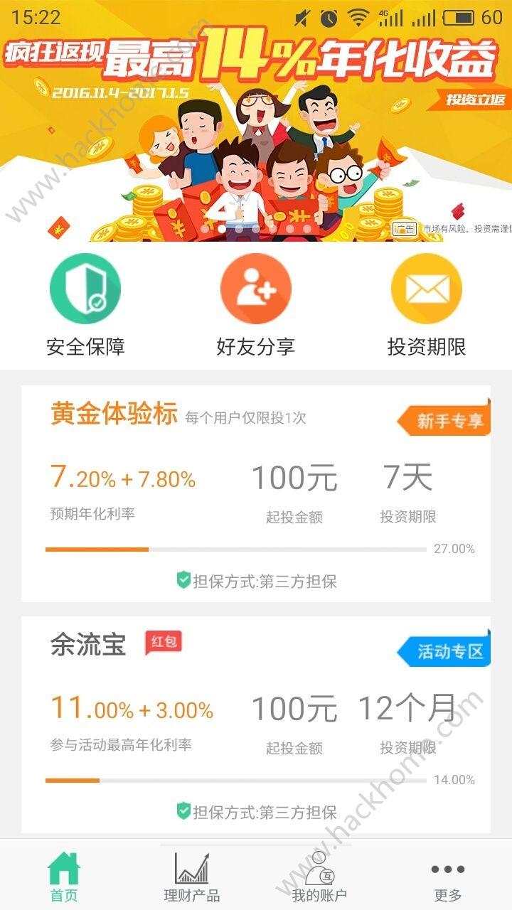 互存金融官網app下載圖1: