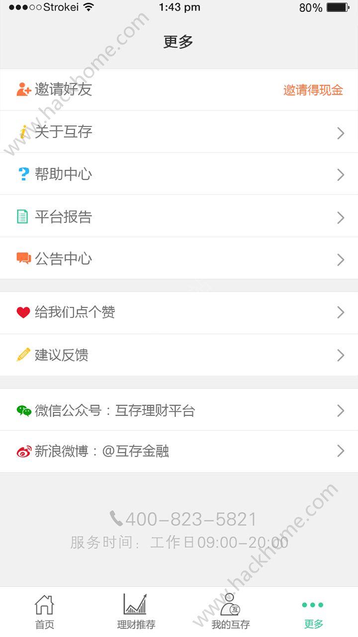 互存金融官網app下載圖3: