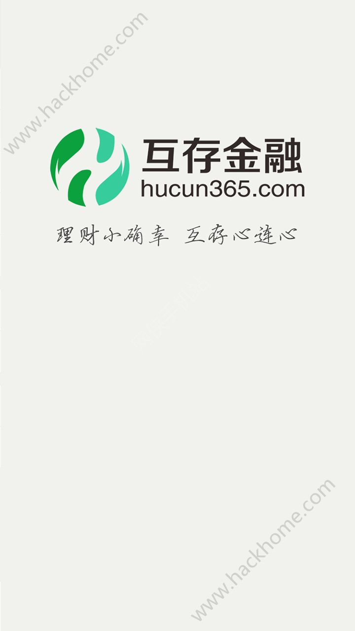 互存金融官網app下載圖片1