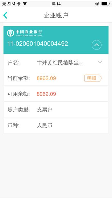 农行企业掌银下载官网手机版app图2: