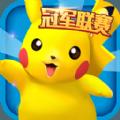 宠物小精灵3DSiOS版