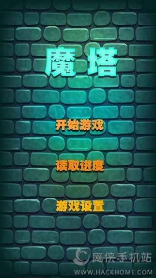 魔塔无敌版手游官网iOS苹果版图2: