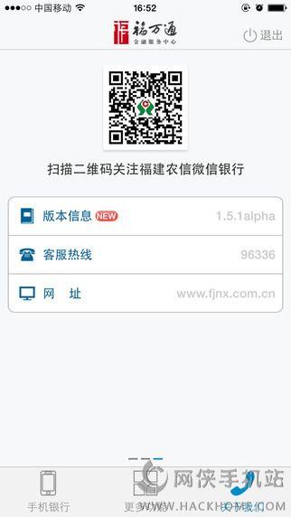 福建农村信用社手机银行客户端下载官网图4: