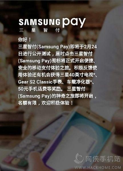 samsungpay客户端官网下载图2: