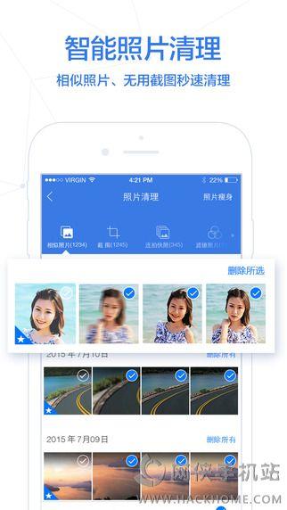 腾讯手机管家6.1.5新春版下载图2: