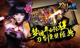 刀剑如梦武侠江湖手游官网iOS版图4: