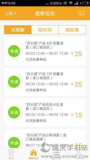 爱零工app苹果官方下载图4: