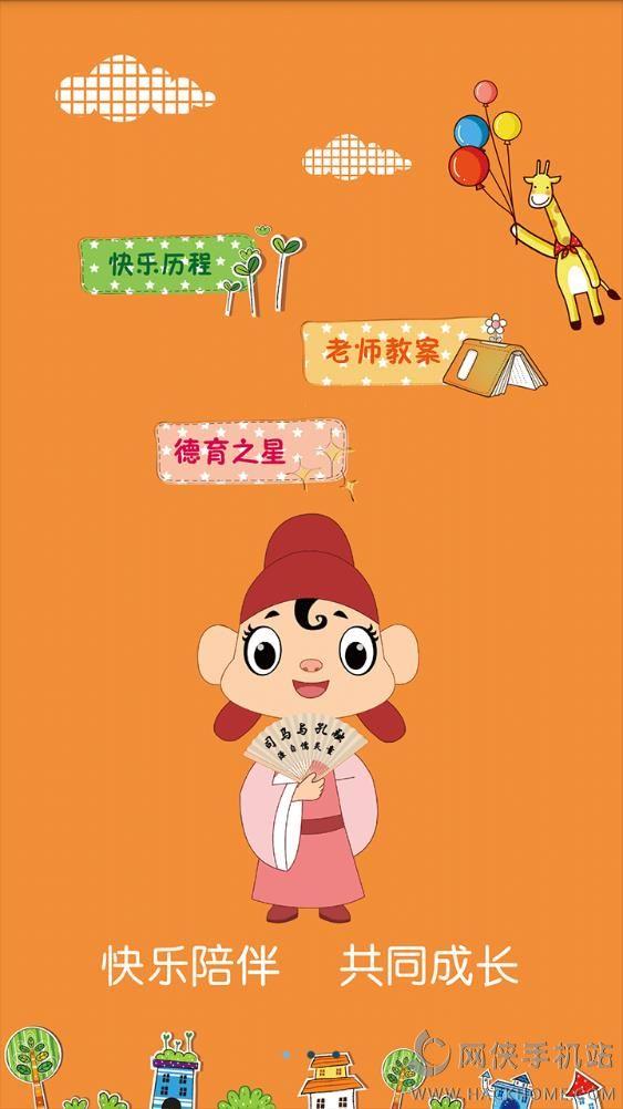儒灵童好习惯官网APP下载图4: