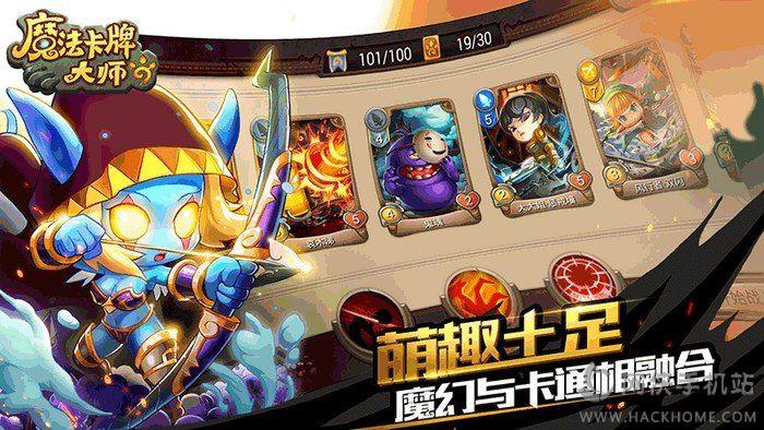 魔法卡牌大师手游官网安卓版图4: