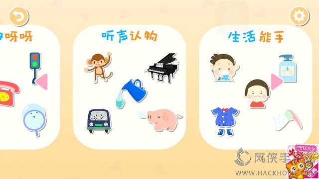 宝宝学说话手机版app下载图2:
