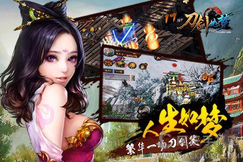 刀剑如梦武侠江湖游戏官方网站图2: