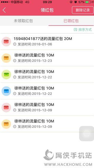 福到了流量红包客户端app下载图2: