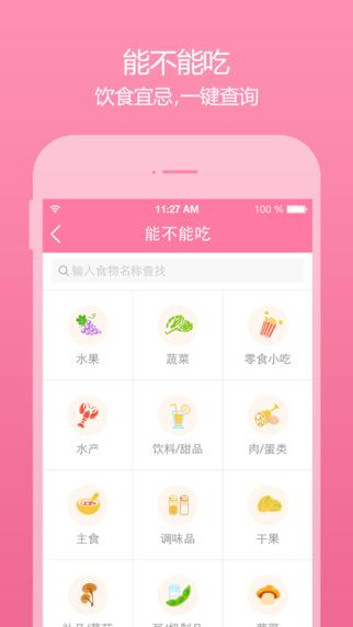 柚宝宝孕育软件官网下载图4: