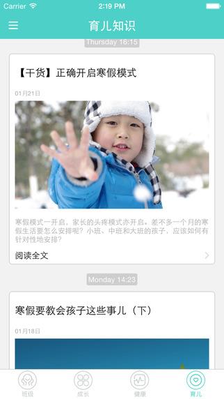 健康宝贝家长端ios手机版app图4:
