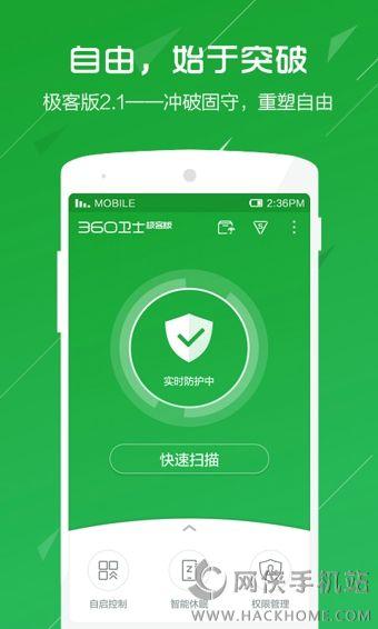 360卫士极客版官网最新版下载app图2:
