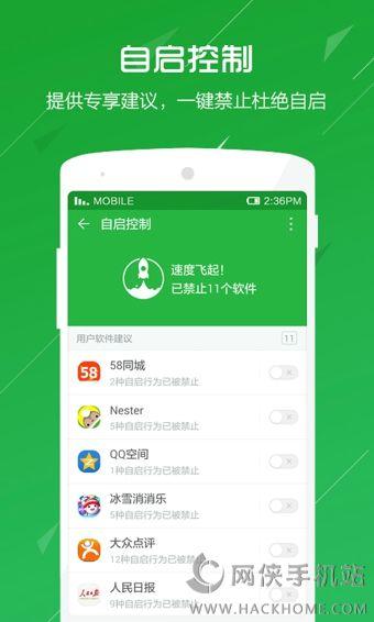 360卫士极客版官网最新版下载app图4: