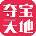 夺宝天地app下载官网客户端 v1.0.1