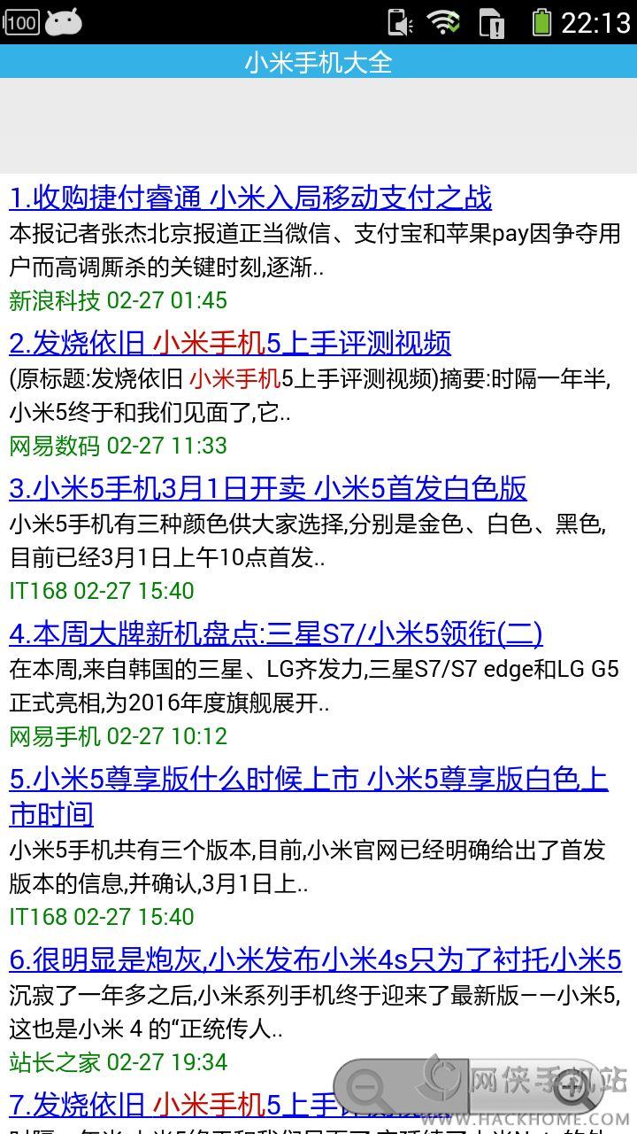 小米手机大全app下载手机客户端图2: