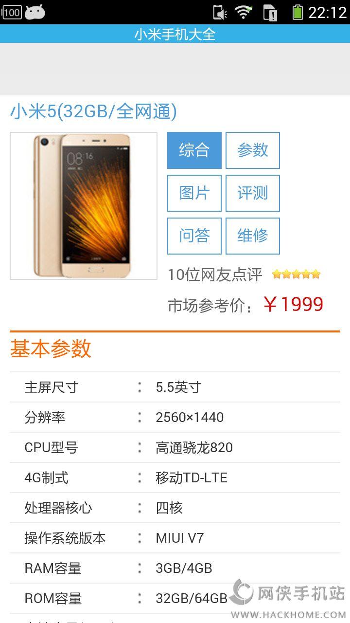 小米手机大全app下载手机客户端图4:
