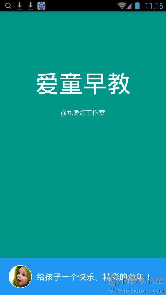 爱童早教手机版app下载图4: