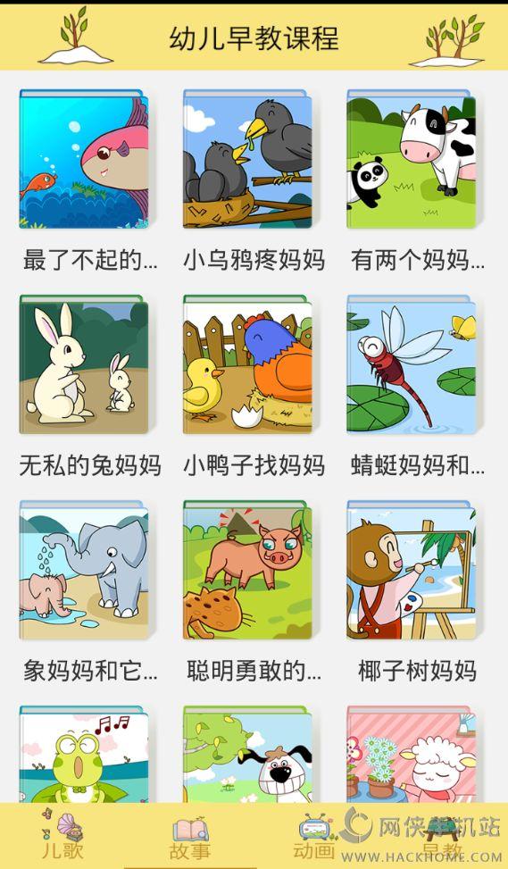 幼儿早教课程app手机版免费下载图2: