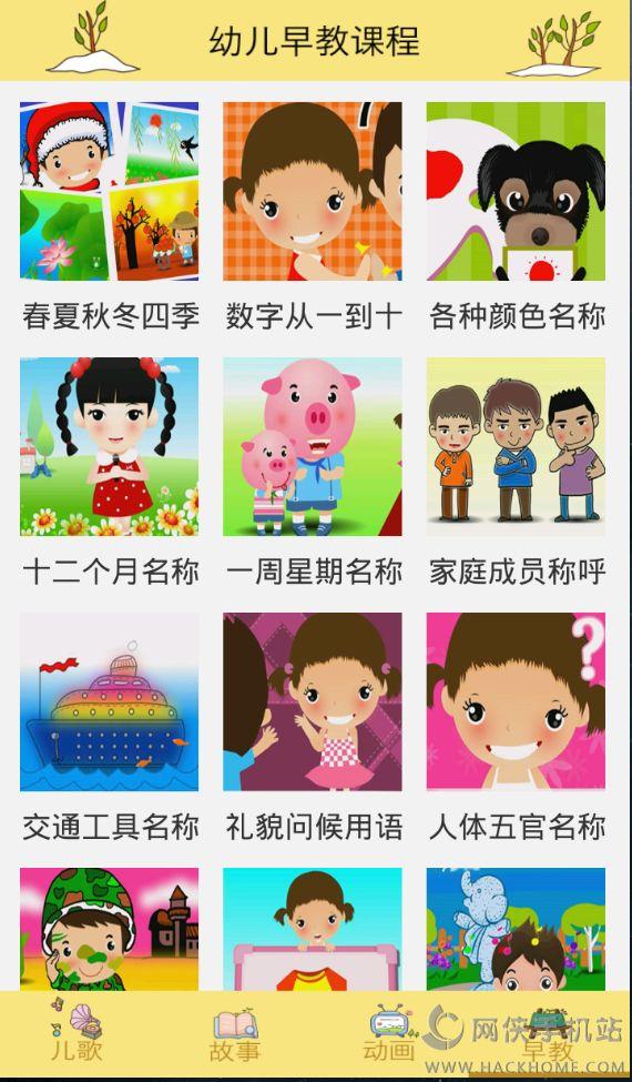 幼儿早教课程app手机版免费下载图4: