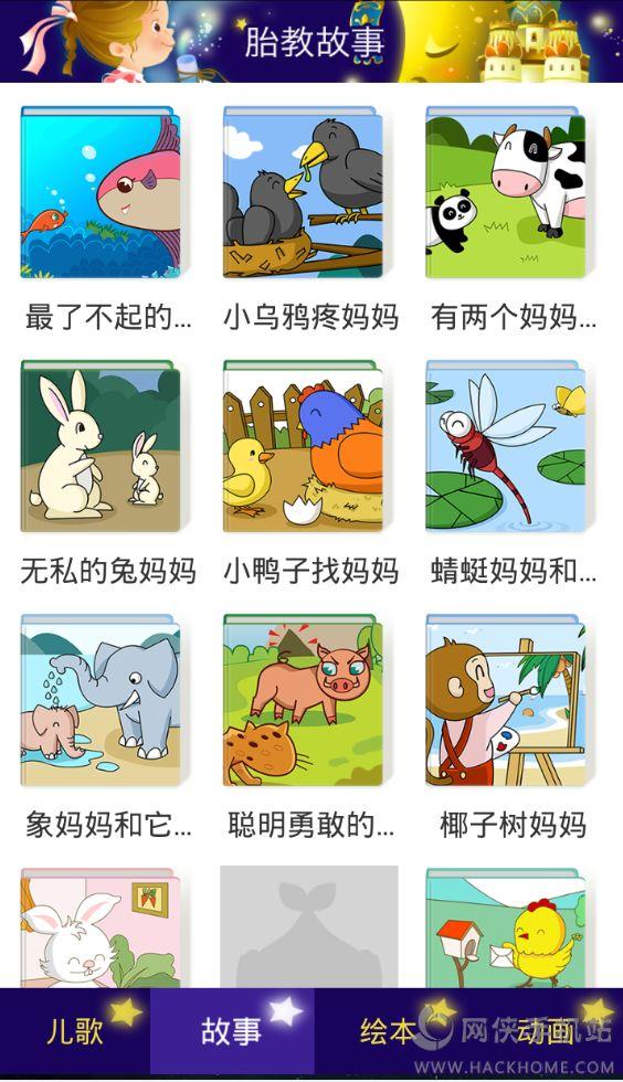 胎教故事大全app官方手机版下载图2: